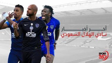 أخر أخبار نادي الهلال السعودي اليوم الأربعاء 10/10/2018 -  سبورت 360 عربية