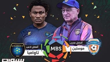 الاعلان عن نجوم كأس الأمير محمد بن سلمان في نوفمبر