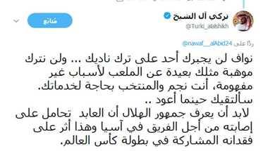 آل الشيخ يوجه بفتح تحقيق في التعاقد مع شركة وموظف عربي