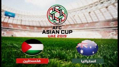 مشاهدة مباراة استراليا وفلسطين بث مباشر في كأس آسيا 2019