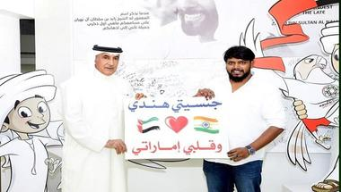 الرميثي: المشجع الهندي يعكس صورة التسامح في الإمارات
