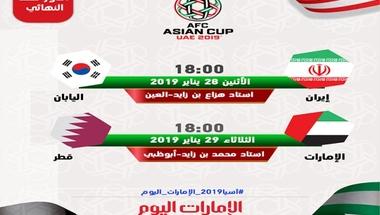 تعرف إلى موعد نصف نهائي كأس آسيا 2019 بتوقيت الإمارات