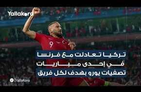 """""""تحية عسكرية"""" .. لاعبو تركيا يُثيرون الجدل"""