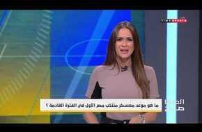 يتخلله مباراة ودية.. موعد انطلاق معسكر منتخب مصر