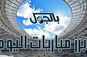 مباريات اليوم الخميس 14 نوفمبر2019 - بالجول - الرياضة