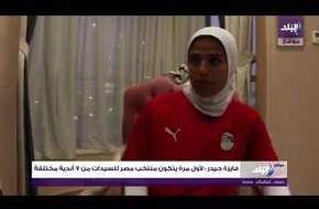 فايزة حيدر: لأول مرة تكوين منتخب مصر للسيدات من 7 أندية | فيديو