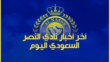 أخبار نادي النصر : أخر أخبار نادي النصر السعودي اليوم الاثنين 2019/2/11 -  سبورت 360 عربية