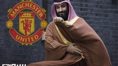 الصن: الأمير محمد بن سلمان يطلب شراء مانشستر يونايتد