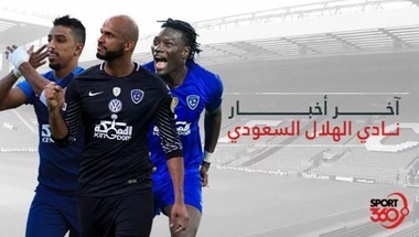 أخبار الهلال :  أخر أخبار نادي الهلال السعودي اليوم الجمعة 13/5/2019  -  سبورت 360 عربية