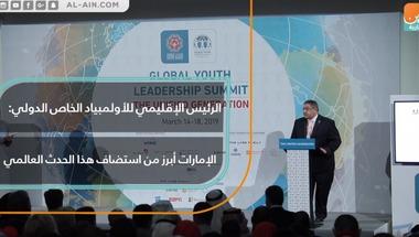الرئيس الإقليمي للأولمبياد الخاص الدولي: الإمارات أبرز من استضاف هذا الحدث العالمي