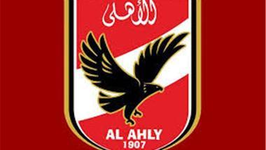 الأهلي يتخذ قرارًا جديدًا قبل مباراة بيراميدز في الدوري المصري