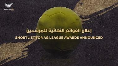 الكشف عن قوائم المرشحين النهائية لجوائز الموسم من دوري الخليج العربي