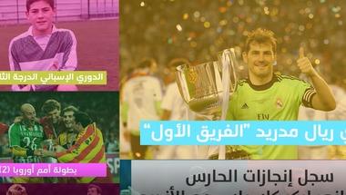 سجل إنجازات الحارس الاسباني إيكر كاسياس مع الأنديه ومنتخب إسبانيا - بالجول