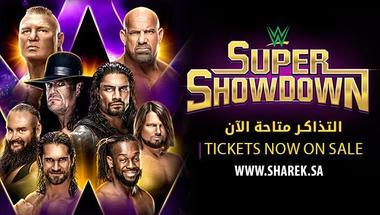 تذاكر عرض WWE Super ShowDown متاحة الآن !