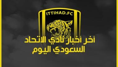 أخبار الاتحاد: أخبار مباراة الاتحاد القادمة أمام الوحدة الإماراتي -  سبورت 360 عربية