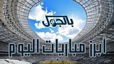 مباريات اليوم الثلاثاء 21 مايو 2019 - بالجول