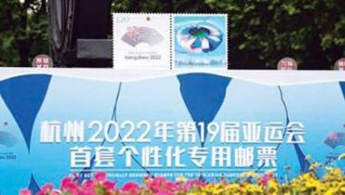 هانغزهو تصدر طوابع تذكارية لدورة الألعاب الآسيوية الـ19