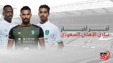 أخبار الأهلي: أخر أخبار النادي الأهلي السعودي اليوم الخميس 20/6/2019 -  سبورت 360 عربية