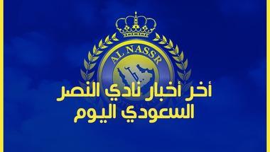 أخبار النصر: أخر أخبار نادي النصر السعودي اليوم الخميس 20/6/2019 -  سبورت 360 عربية