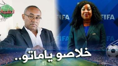 السنغالية سامورا تخلف أحمد أحمد على رأس الكاف