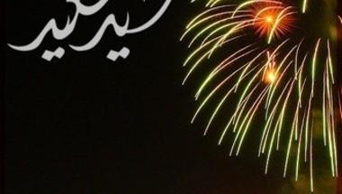 """""""سبورت السعودية"""" تهنئ بحلول عيد الفطر السعيد ( كل عام وأنتم بخير )"""