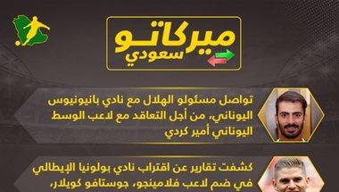 ميركاتو سعودي| صفقة تبادلية تاريخية من أجل السومة.. وصدمة هلالية نصراوية | سعودى سبورت