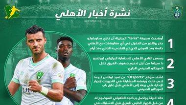 نشرة الأهلي| البركة يواصل التأهيل.. والصفقة الجديدة تربك الجماهير | سعودى سبورت