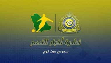 نشرة النصر| غضب فيتوريا.. ومطالب جماهيرية بتأجيل مباراة الشباب | سعودى سبورت