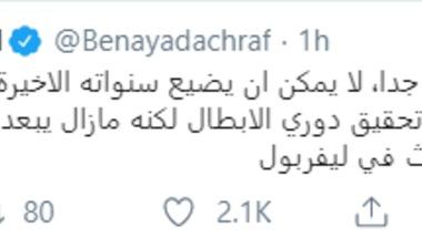 تغريدة بن عياد تعقيبًا على حوار ميسي