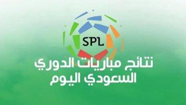 أخبار الدوري السعودي: نتائج مباريات الدوري السعودي اليوم الجمعة 20/9/2019 -  سبورت 360 عربية