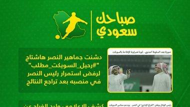 """صباحك سعودي  ثورة ضد السويكت وغيابات الهلال.. وتصرف """"مشين"""" من بيل   سعودى سبورت"""