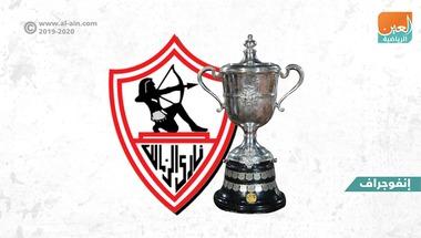 إنفوجراف.. الشباك النظيفة تحصن الزمالك أمام بيراميدز في نهائي كأس مصر