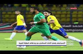 Super Time - الإسماعيلي يقصي الاتحاد السكندري من ربع نهائي البطولة العربية