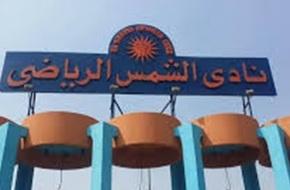 بيان لمجلس إدارة نادي الشمس بمنع أغاني المهرجانات  - الرياضة