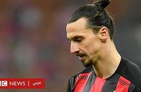 اي سي ميلان يسقط بثلاثية أمام أتالانتا - BBC News عربي - الرياضة