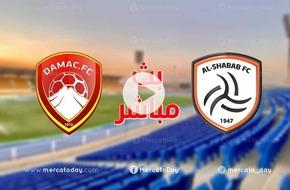 تابع لايف | بث مباشر مباراة الشباب وضمك في الدوري السعودي (انتهت) - ميركاتو داي - الرياضة