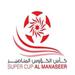 كأس السوبر الأردني