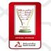 كأس جلالة السلطان المعظم