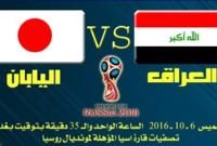 التشكيل الرسمي لمباراة اليابان والعراق