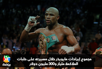 مجموع إيرادات مايويذر خلال مسيرته على حلبات الملاكمة مليار و300 مليون دولار