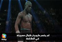 لم يخسر مايويذر طوال مسيرته فى الملاكمة
