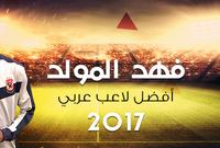 فهد المولد نجم الاتحاد والمنتخب السعودي أفضل لاعب عربي في 2017 باختيار متابعي رياضة دوت كوم