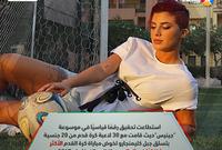 """معلومات تود معرفتها عن """"سجى كمال"""" أول لاعبة كرة قدم سعودية تدخل موسوعة جينيس"""
