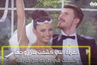 """""""قصة اللاعب التركي سردار وزوجته التي فضحت سره وتسببت في طرده من فريقه"""