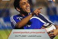 تعرف على أكبر اللاعبين سنًا في تاريخ الكرة السعودية