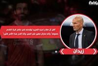 أبرز تصريحات نجوم كرة القدم عن لاعبنا العربي محمد صلاح