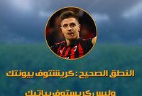 كريشتوف بيونتِك لاعب ميلان الجديد، وليس كريستوف بياتيك