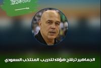 فينجر ضمن المرشحين لتدريب المنتخب السعودي بعد قرار عدم تجديد بيتزي