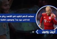 يقدم مهارات مثل ميسي.. أبرز ماقاله نجوم الكرة عن النجم العربي محرز