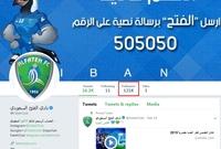 الفتح يمتلك 121 ألف متابع على تويتر